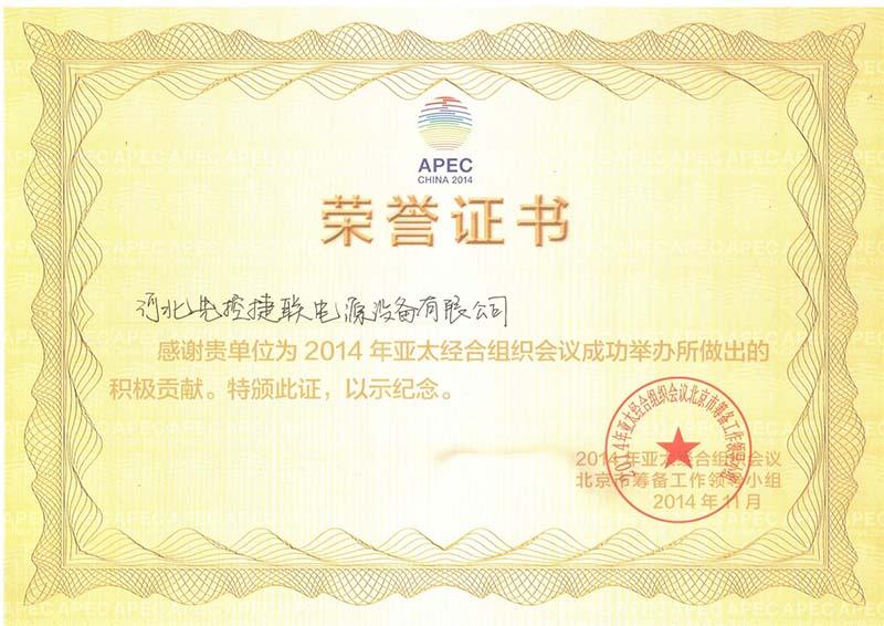 APEC certification of honor
